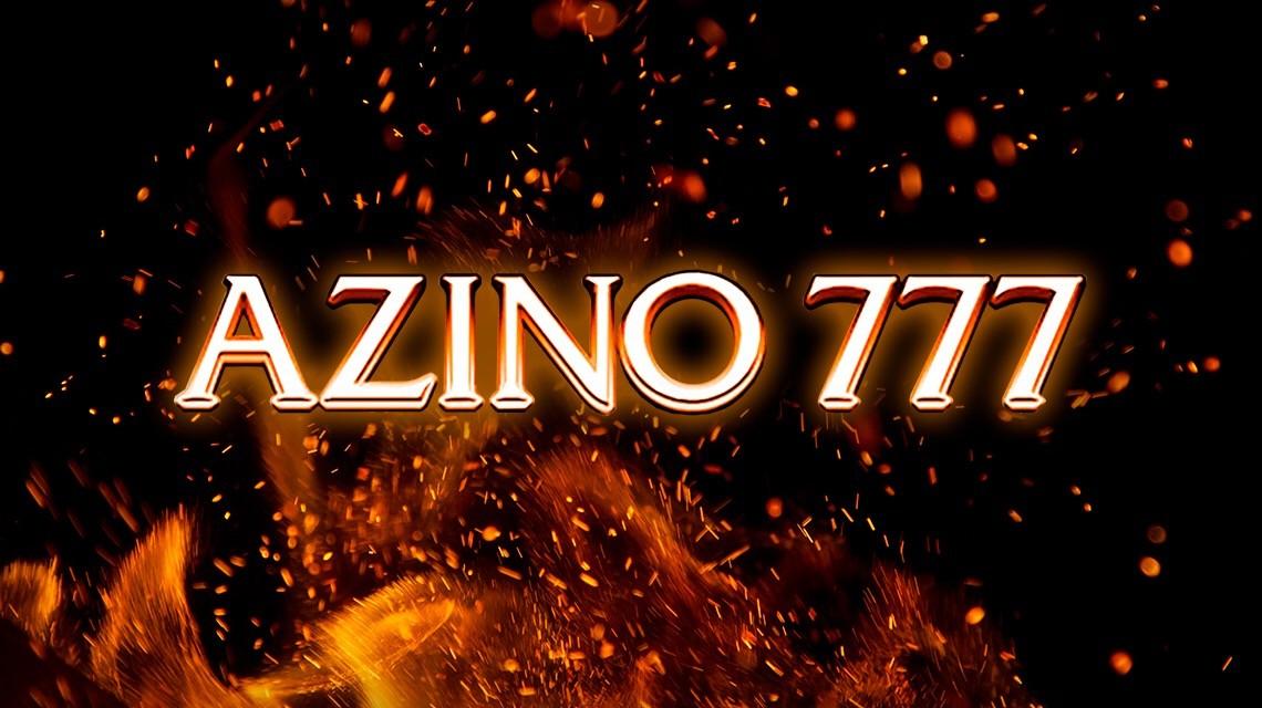 Азино777 мобильная версия - отличный шанс выиграть кучу денег