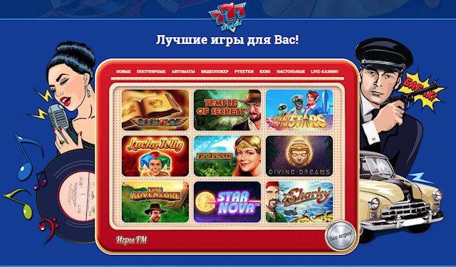 Развлекательные функции онлайн казино 777 Original