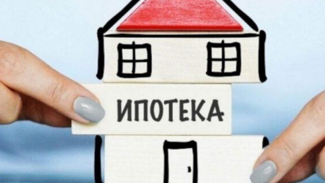 Как правильно взять ипотеку