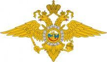 День сотрудника органов внутренних дел Российской Федерации (День полиции)