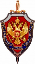 День работника органов безопасности Российской Федерации